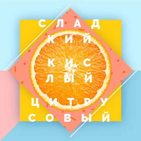Hola Orange Fresh