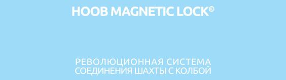 Магнитная система соединения колбы и шахты